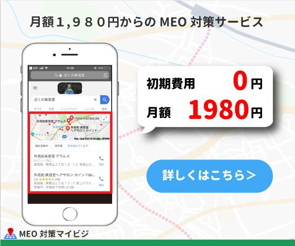 MEO対策マイビジサービス詳細